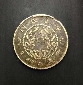 民国:河南五十文真黄铜,少见版