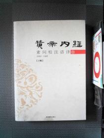 黄帝内经素问校注语译