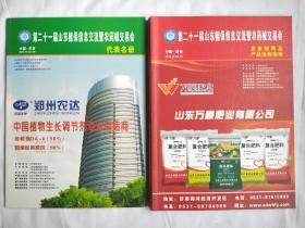 《第二十一届山东植保信息交流暨农药械交易会》企业招商及产品选购指南、代表名册