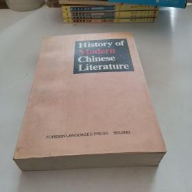 History of Modern Chinese Literature(中国现代文学史)【英文版)】