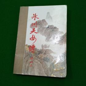 冰川天女传(上)