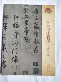 《天天书法教程》毛笔分册