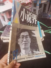 小说界95文学双月刊