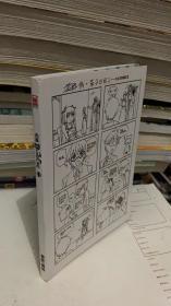 血族11 /爱欧 绘 / 新世纪出版社9787540583774