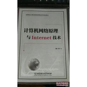 正版~{正版}计算机网络原理与internet技术 9787568211925 符广全 编