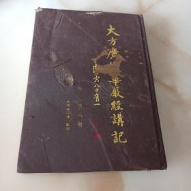 大方广佛华严经讲记. 第8、9册