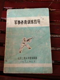 军事体育训练指导