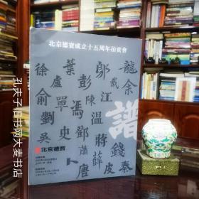 《北京德宝成立十五周年拍卖会. 家谱专场》