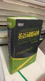 英语词缀词典:Vocabulary Workshop 1 /[韩]金正基 著;李先汉、南燕 译 / 群言出版社9787800809682