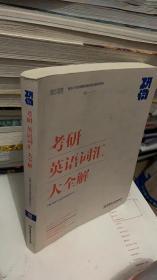 研词:考研英语词汇大全解·/ 新东方在线考试研究中心 著 / 北京理工大学出版社9787568249935