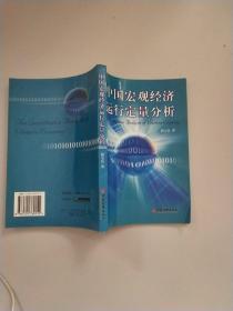 中国宏观经济运行定量分析