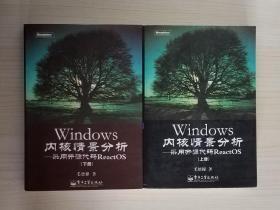 Windows内核情景分析:采用开源代码ReactOS