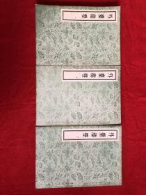 外台秘要(全3册)