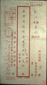 台湾银行封专辑:台湾邮政用品信封,台湾合作金库小港通汇处,销高雄邮资机戳