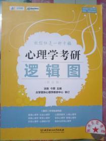 心理学考研逻辑 凉音 今赞 北京理工大学出版社9787568268370