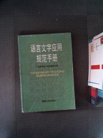 语言文字应用规范手册