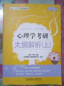 心理学考研大纲解析(上)第三版 凉音 今赞凉音 9787568268349北京理工大学出版社