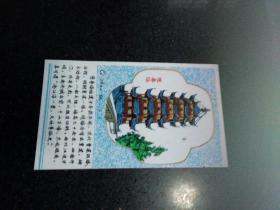 门票:慈寿塔(约14.1/8.4cm)(塑料)1张