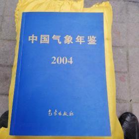 中国气象年鉴(2004年)