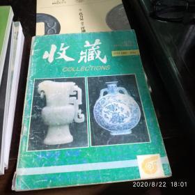 收藏1993年第11期