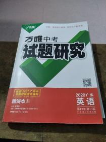 万唯中考试题研究2020广东英语