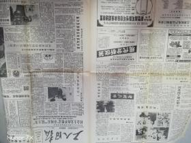 工人日报1989年5月