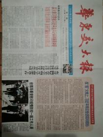 华东交大报(生日报)2020.3(8.18.28),4(8.18.28),5(8.18.28),6(8.18),7(1)