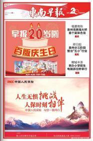 东南早报2020年8月15日创刊20周年112版特刊