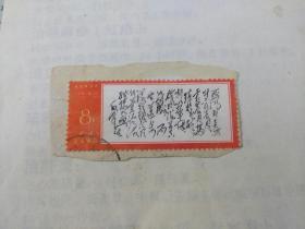 邮票(文7)毛主席诗词(忆秦娥·娄山关)