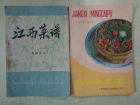 《江西菜谱》《江西名菜谱》【2册合售】