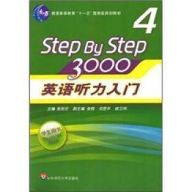 step by step 3000 4英语听力入门 张民伦 等 编 9787561774984