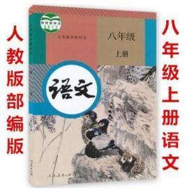 正版现货2020年部编版人教版初中语文八年级上册书人民教育出版社 人教统编版语文8年级上册