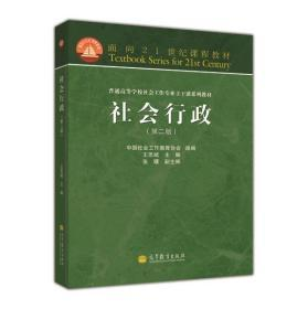 社会行政 王思斌 9787040368918