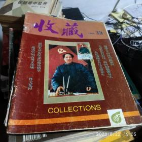 收藏1993年第12期