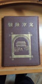 北京景观~民国原版~封面九品,内页九品以上,自然旧,难得