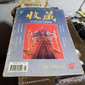 收藏1996年第5期