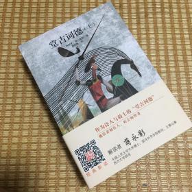 世界名著典藏 堂吉诃德 (上下)