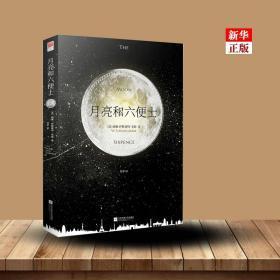 月亮和六便士(精)正版现货 毛姆著精装中文版原著无删完整版/包含注释/世界名著外国小说 9787559412270