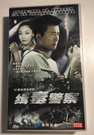 缉毒警察 高曙光 连续剧 vcd 电视剧 18碟