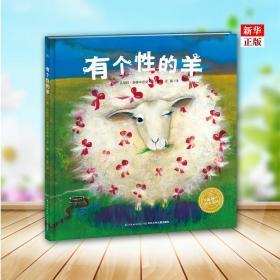 有个性的羊 海豚绘本花园 精装 正版现货 绘本图画故事书 幼儿园少儿推荐阅读 儿童启蒙书 9787556053278 新华书店