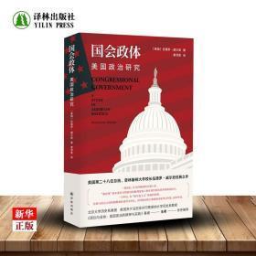 国会政体 美国政治研究 精装正版现货 伍德罗·威尔逊经典之作真实展现19世纪中后期美国的政治图景与政治难局 9787544772150