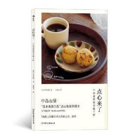 点心来了(中岛老师的美味手帖) 正版现货 中岛志保日本料理甜点饮品烘焙菜谱配方做法糕点制作食谱书籍