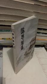 赐恩雅集 /许在全 张开彭 主编 / 中国文联出版社9787505958463(一版一印)