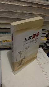 从政提醒:领导干部必修的25课 。/ 方谦 著 / 中国方正出版社9787802164840