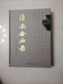 淮安金石录(库存新书)