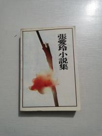 張愛玲作品《張愛玲小說集》皇冠叢書