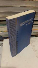 现代管理心理学理论与实践/ 黄爱玲 著 / 海风出版社9787805973296
