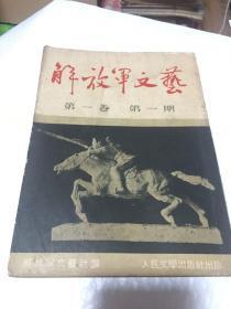 解放军文艺:第一卷、第一期。创刊号