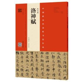 赵孟頫洛神赋-赵孟頫墨迹.韦斯琴临本 书法类