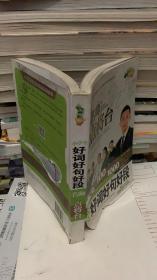 名师点将台·小学生好词好句好段/ 小桔豆读写研究中心 编 / 广东教育出版社 9787540684938